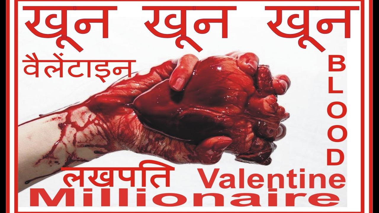 Download खून वेलेंटाइन लखपति ? Blood Valentine Millionaire ?