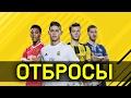 FIFA 17 - ОТБРОСЫ #36