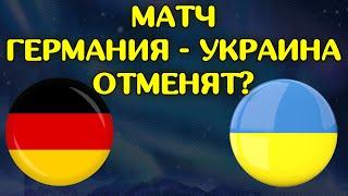 Матч Германия Украина отменят Лига Наций Новости футбола сегодня