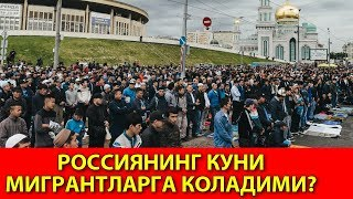 РОССИЯНИНГ КЕЛАЖАГИ ХАВФ ОСТИДА!
