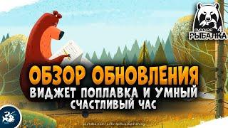 Русская Рыбалка 4 Виджет поплавка и умный Счастливый час Краткий обзор обновления