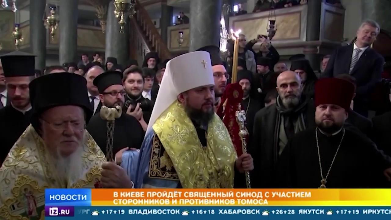 На Украине пройдет синод с участием сторонников и противников томоса