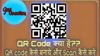QR-codes kya hota h? & Wie zu erstellen, oder machen Sie eigene QR-code