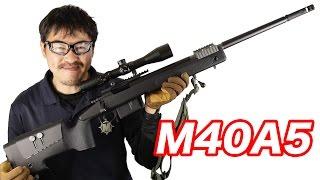 東京マルイ M40A5  ブラックストック ボルトアクション アメリカ軍海兵隊採用最新 スナイパーライフル マック堺のエアガンレビュー