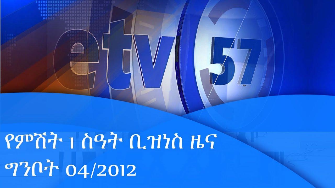 የምሽት 2 ስዓት ቢዝነስ ዜና…ግንቦት 04/2012  ዓ.ም|etv
