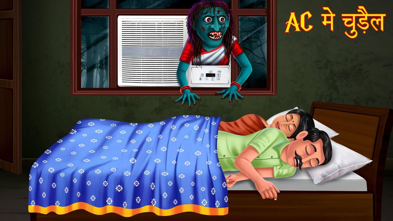 AC में चुड़ैल | Possessed Air Conditioner | Hindi Horror Stories | Hindi Kahaniya | Bedtime Stories