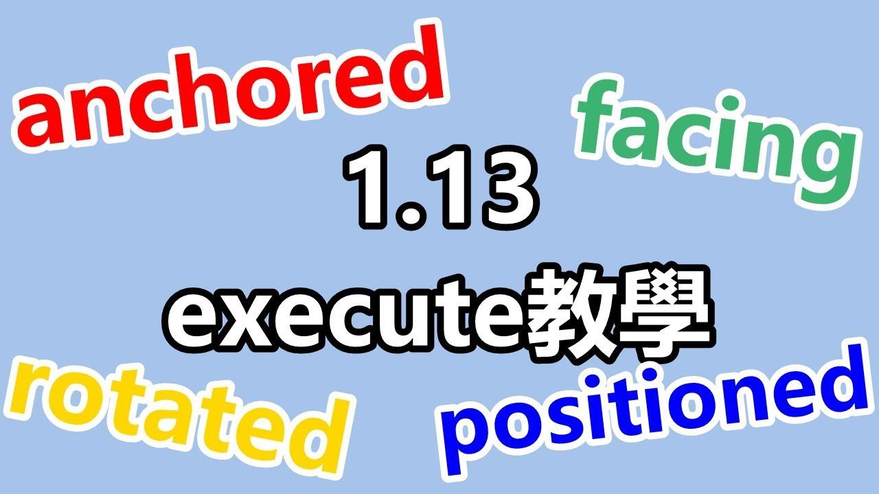 【惡靈】惡靈指令術教學 第三十七課-1.13 中級execute指令教學 - YouTube