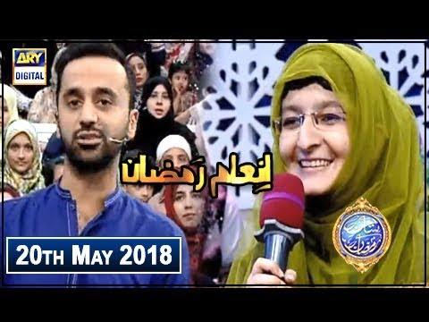 Shan e Iftar – Segment – Inaam e Ramzan – 20th May 2018 thumbnail