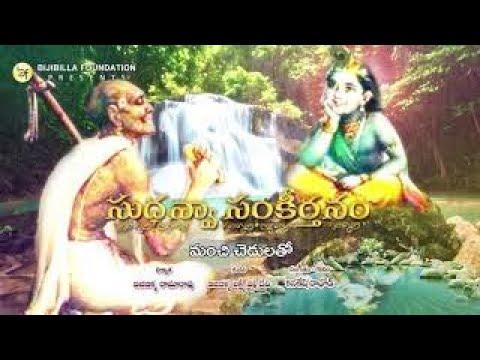 Manchi Chedulatho - Kanakesh Rathod