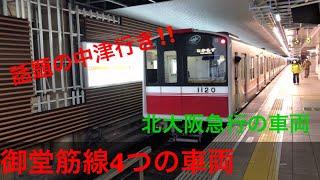 【大阪メトロ】御堂筋線4つの車両を撮ってきた!