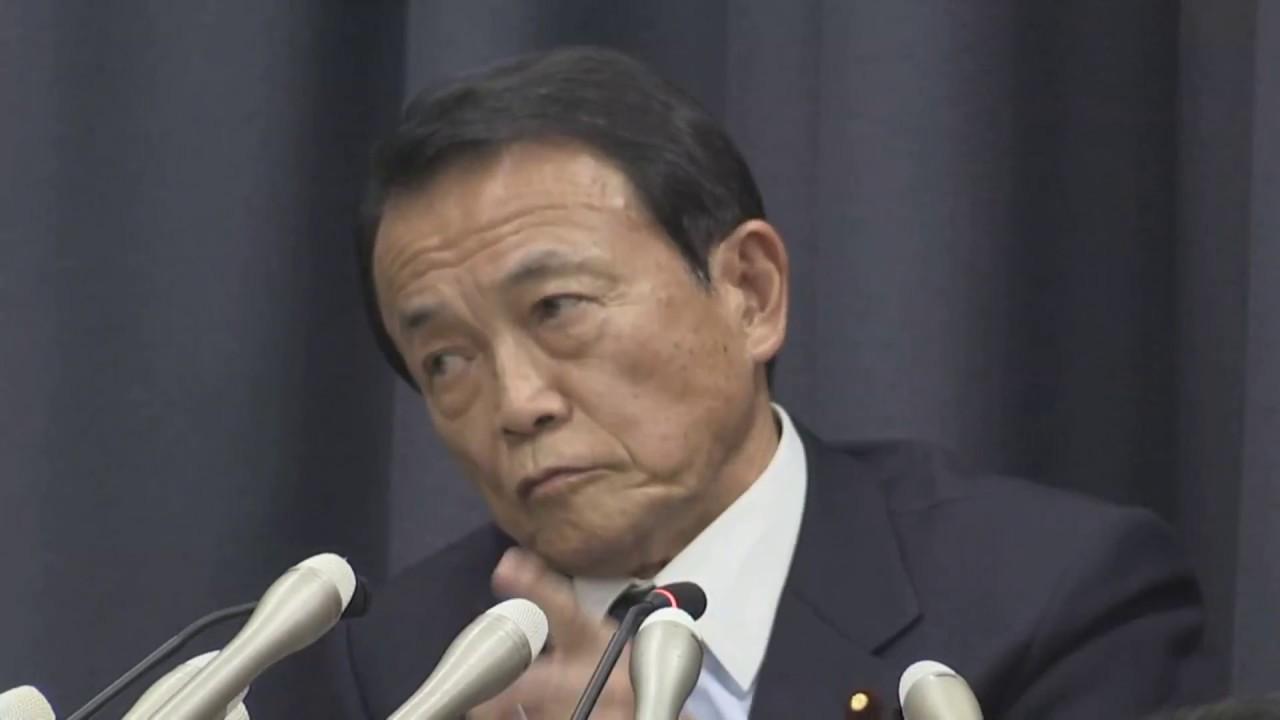 「麻生太郎」の画像検索結果