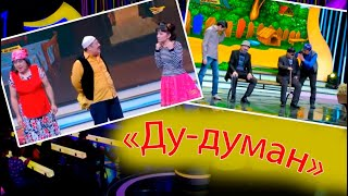 «Ду-думан» 04.01.2014