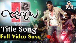 Julayi Songs ||  Julayi Title Song  || Allu Arjun, Ileana, DSP, Trivikram