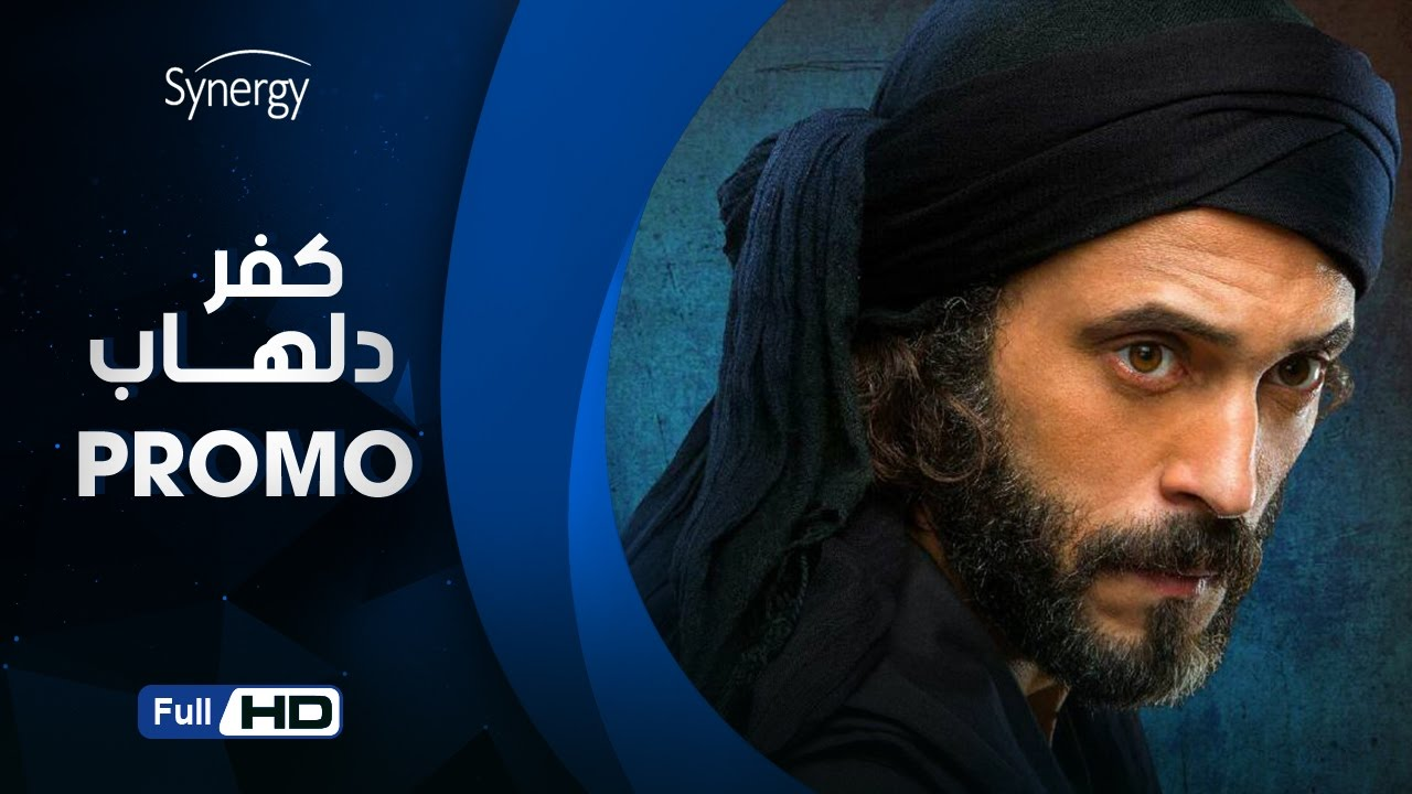 Kafr Delhab Series Promo - بطولة يوسف الشريف رمضان 2017 HD اعلان مسلسل كفر دلهاب