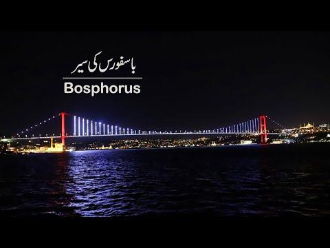 Bosphorus Cruise Trip   Istanbul Tour   Travel Turkey