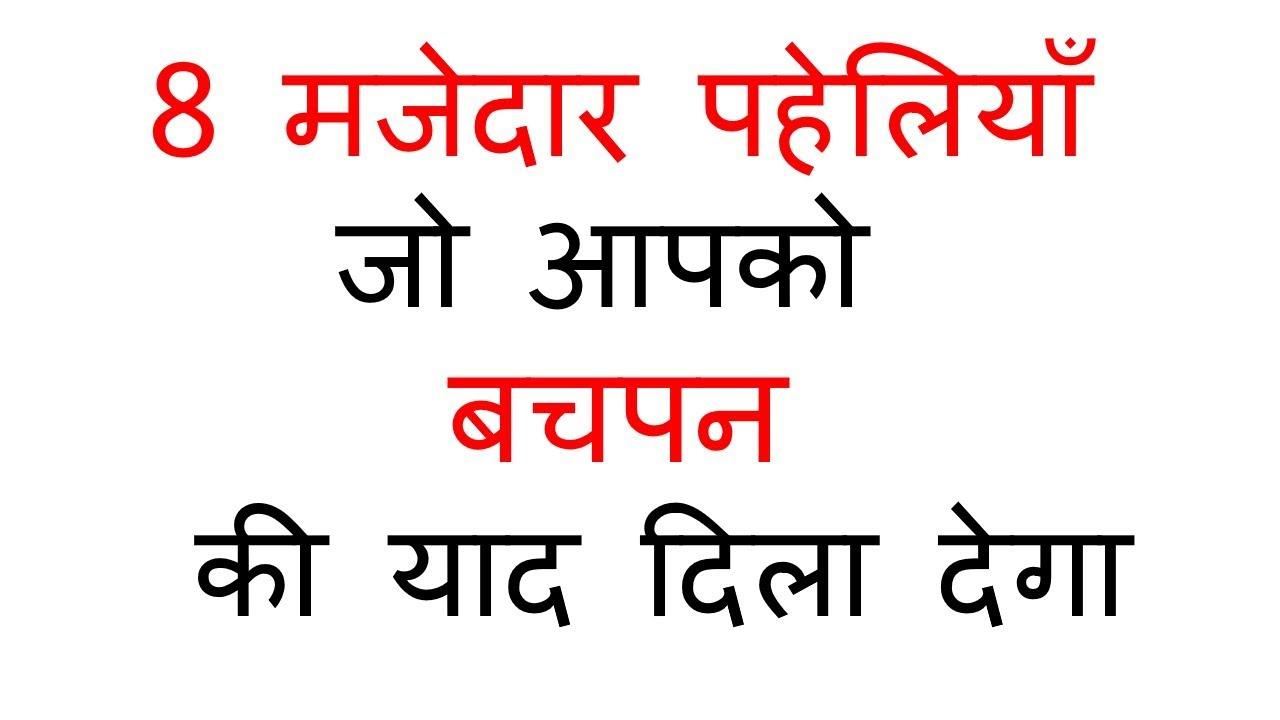 100+ Hindi Paheliyan जो आपका दिमाग computer जितना