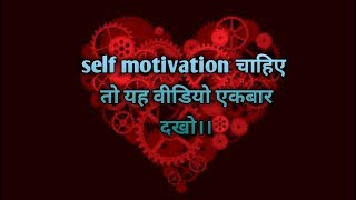 Self motivational video in Hindi by Bharati Academy