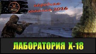 сталкер Народная солянка 2016 Поход в Лабораторию Х-16