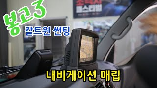 봉고3 칼트윈 썬팅 / 몬스터8 내비게이션 매립