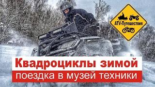 Квадроциклы зимой. Поездка в музей военной техники