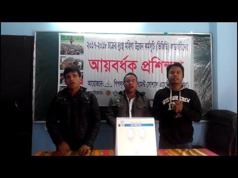 Vulnerable women group development report documentary video in Bangladesh
