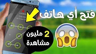 شاهد كيف تفتح قفل أي هاتف بدون إدخال الكود السري في ثواني فقط ! شيئ مدهش