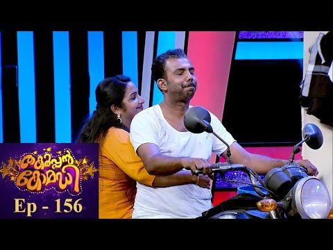 Thakarppan Comedy I EP 156 -  A New-Gen Love...  | Mazhavil Manorama