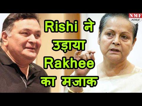 Kim Kardashian के बाद Rishi Kapoor ने उड़ाया Veteran Actress Rakhee का मजाक