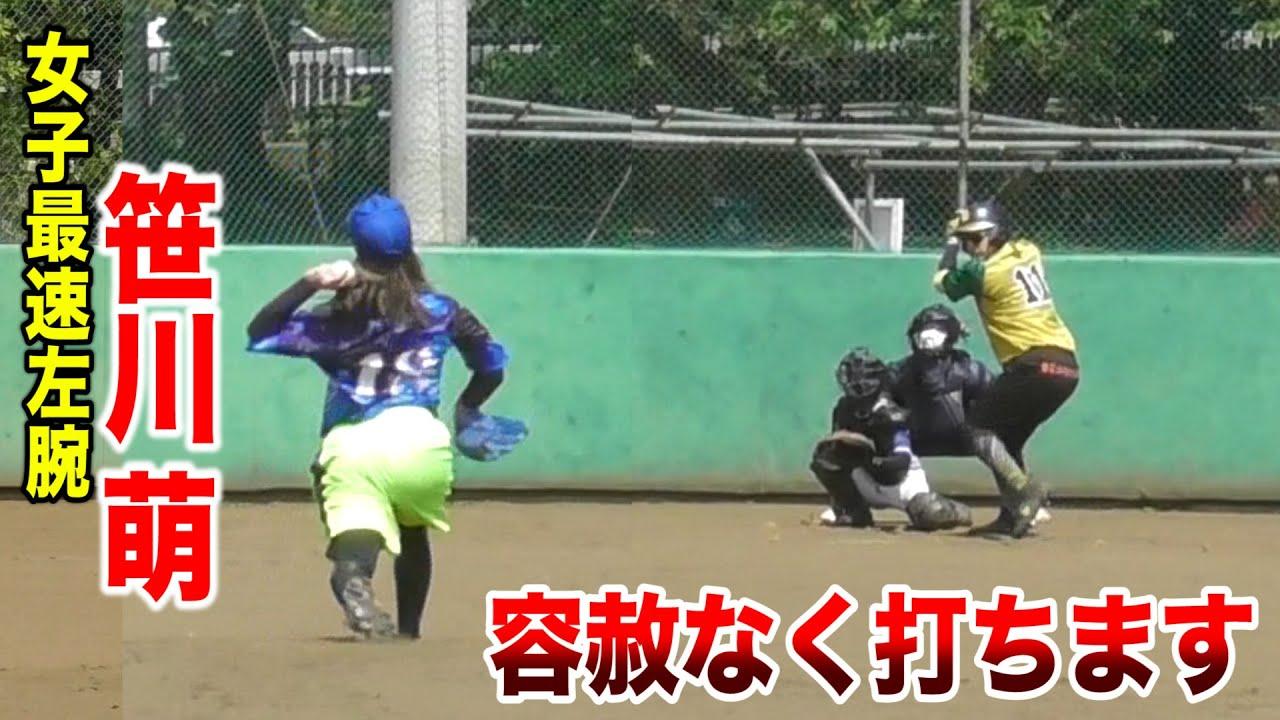 女子最速左腕 笹川萌vsライパチ!手加減を知らない男は…ひどかった。