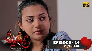 Kinduradari | Episode 14 | 2020- 03- 04 Thumbnail