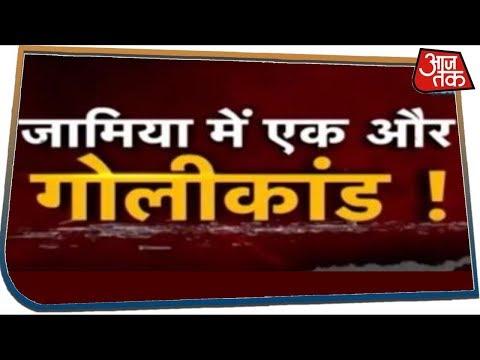 नफरत वाली 'बोली', Delhi में फिर चली 'गोली' ! | Special Show | Feb 3, 2020