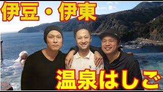 先日ひろし先輩とみやと、男3人で伊豆の伊東へ日帰り温泉はしご旅行に...