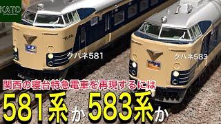 7月再生産のKATO 583系 寝台特急セットで、関西.九州で活躍した特急の編成はやっぱり難しい?クハネ581、クハネ583を比較して基本〜フル編成まで581系も使ってレイアウトで走らせてみました。
