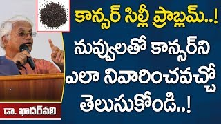 How to Cure Cancer with Sesame Seeds | Cancer Treatment| Dr. Khader Vali Speech on preventing cancer