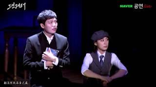 [中字] Musical Fan Letter Press call 뮤지컬 팬레터 프레스콜 - 아무도 모른다 _손승원, 조지승, 김수용