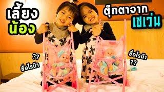 หนูยิ้มหนูแย้ม   ซื้อของเล่นจากเซเว่น ตุ๊กตาพร้อมรถเข็นเด็ก
