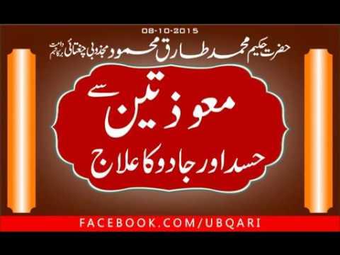 Maoz Teen Sa Hasad aur Jadoo Ka Ilaj Hakeem Tariq Mehmood
