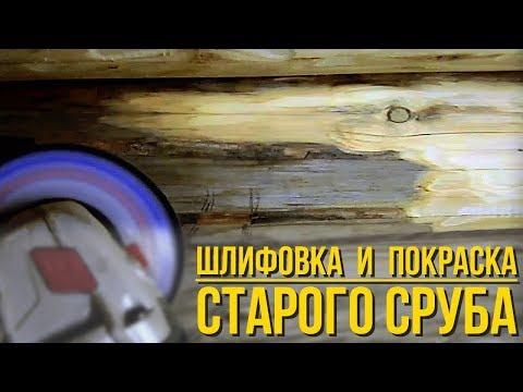 Шлифовка и покраска старого сруба