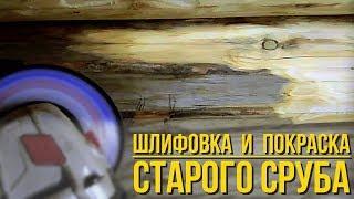 видео Покраска деревянного дома внутри: подробная инструкция. Примеры дизайна