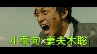 主演:小栗旬×監督:大友啓史(『るろうに剣心』シリーズ) 衝撃のノン...