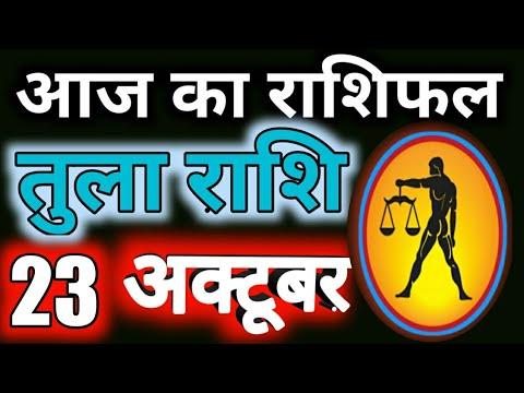 Tula rashi 23 October | Aaj Ka Tula Rashifal | Tula rashi 23 October 2019 जय माता दी