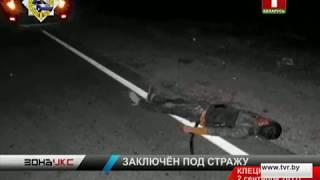 Водитель, который в Клецком районе сбил двух <b>парней</b> ...