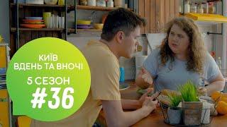 Анонс Киев днем и ночью 5 сезон 36 серия Анонс Київ вдень та вночі 5 сезон 36 серія