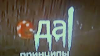 Новогодний логотип канала Еда (Еда, 12.2019-02.2020-н.в)