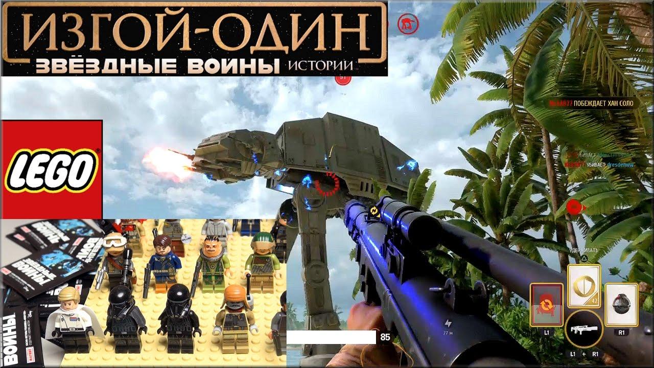 Звездные войны лего минифигурки игра фильм про милу йовович про зомби