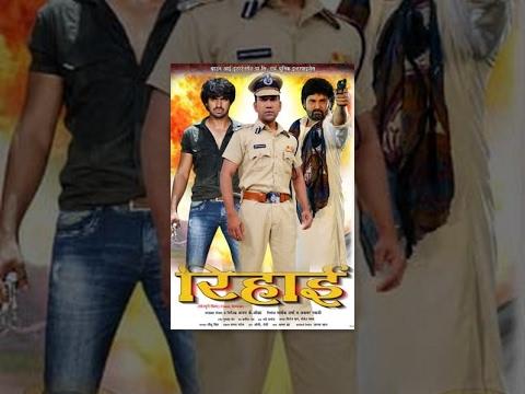 Rihai | Bhojpuri Full Movies | Dinesh Lal...