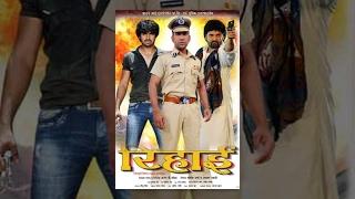 Rihai | Bhojpuri Full Movies | Dinesh Lal yadav...