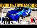 TOYOTA C-HR. Почему не стоит покупать!!! の動画、YouTube動画。