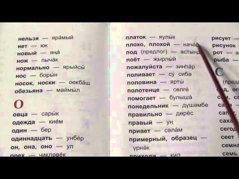 Русско-татарский словарь - 1 класс / стр. 93-99