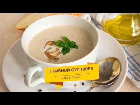 Как приготовить суп пюре из грибов